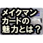 メイクマンカードの魅力とは?沖縄住み&DIY好き必見のクレカ!