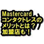Mastercardコンタクトレスとは?対応カードや使える店舗も!