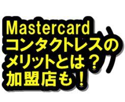 Mastercardコンタクトレス決済