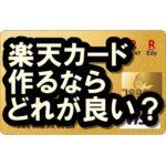 楽天カード作るならどれが良い?ゴールドやプレミアムとの違いを解説!