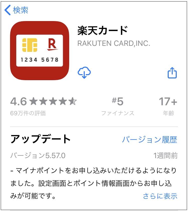 楽天カード アプリ