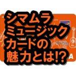 シマムラミュージックカードのメリットは?島村楽器行くなら必見!