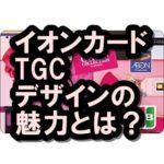 イオンカード(TGCデザイン)ってお得?映画好き必見のクレカ!