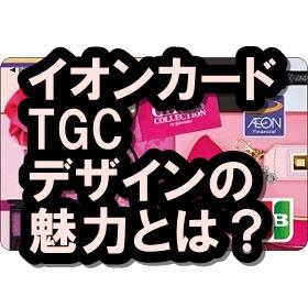 イオンカード TGCデザイン