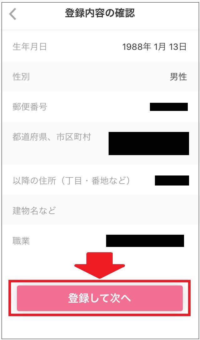 J-CoinPay 登録
