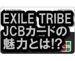 EXILE TRIBEカード (JCB)