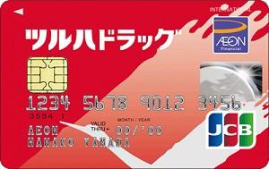 ツルハドラッグカード