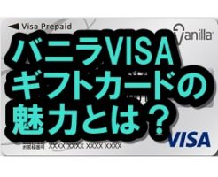 バニラVISAギフトカード