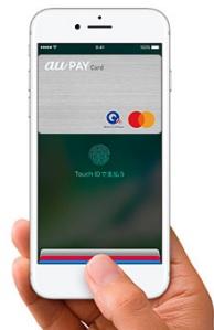 auPAYカード apple pay
