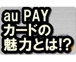 auPAYカード