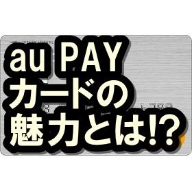 カード 審査 ペイ Au