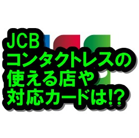JCBコンタクトレス