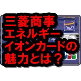 三菱商事エネルギー・イオンカード