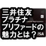 三井住友プラチナプリファードの実力とは!? その全貌に迫る!!