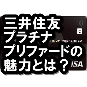 プラチナプリファード 三井住友カード