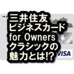 三井住友ビジネスカード for Owners クラシックの魅力とは?特典いっぱい!