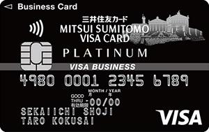 三井住友カード ビジネスプラチナカード