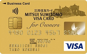 三井住友ビジネスカード for Owners ゴールドゴールド