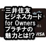 三井住友ビジネスカード for Owners プラチナはメリットだらけ!経営者必見!
