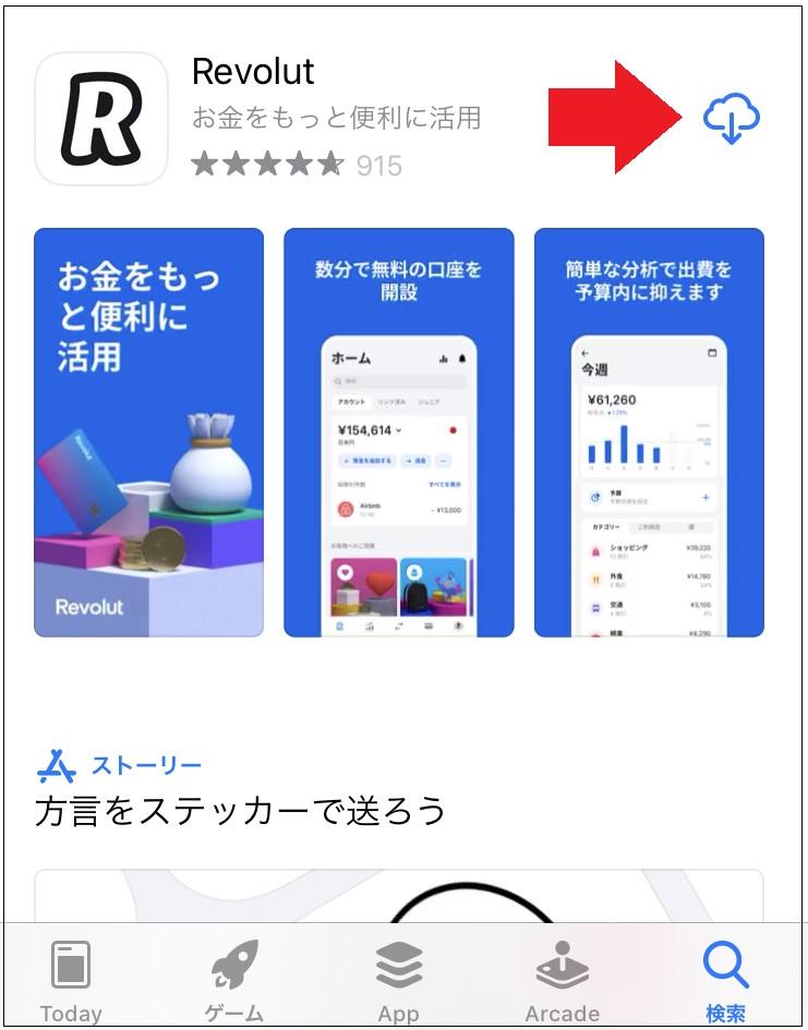 revolut アプリ