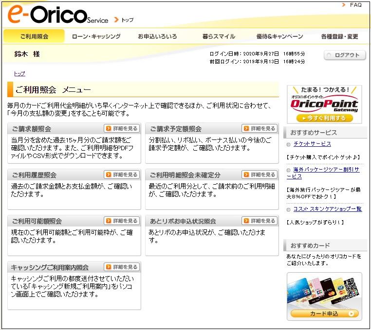 オリコカード 管理画面