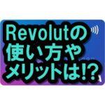 Revolutの使い方やメリットは!? その全貌を解き明かす!!