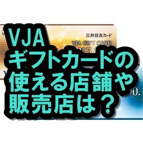 三井住友VJAギフトカード