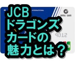JCBドラゴンズカード