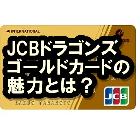 JCBドラゴンズゴールドカード