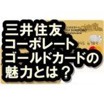 三井住友コーポレートゴールドカードは魅力いっぱい!経営者必読!