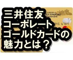 三井住友コーポレートカード ゴールド