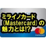 ミライノカードの実力は!? 家族カードやETCも無料!!【MasterCard】