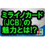 ミライノカード(JCB)のメリットは?住信SBI銀行ユーザー必見!