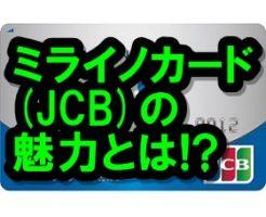 ミライノカード JCB