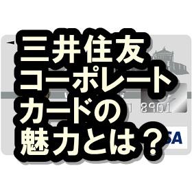 三井住友コーポレートカード