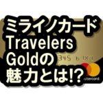 ミライノカード TravelersGoldはメリットいっぱい!旅行好き必見のクレカ!
