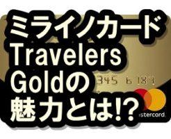 ミライノ カード Travelers Gold