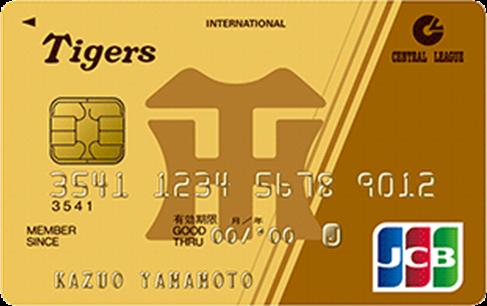 JCBタイガースゴールドカード