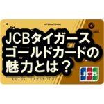 JCBタイガースゴールドカードは特典いっぱい!阪神ファン歓喜のクレカ!