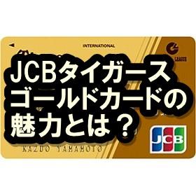 JCBタイガースカード ゴールドカード