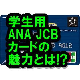 ANAJCBカード(学生用)