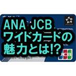 ANAJCBワイドカードの実力は?マイルが貯まってお得だよ!