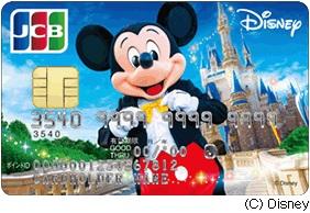 ディズニーJCBカード