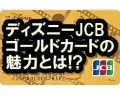 ディズニー★JCBゴールドカード