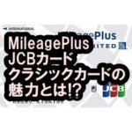MileagePlus JCBクラシックカードのメリットは?旅行好き必見!