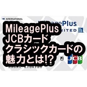 MileagePlus JCBカード クラシックカード
