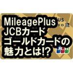 MileagePlus JCBゴールドカードってどう?一般カードとの違いも!