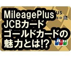 MileagePlus JCBカード ゴールドカード