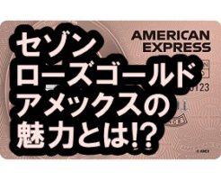 セゾンローズゴールド・アメリカン・ エキスプレス・カード
