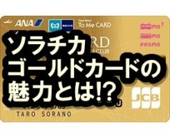 ソラチカゴールドカード ANA To Me CARD PASMO JCB GOLD